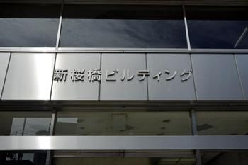 Osakasakurabashi15094