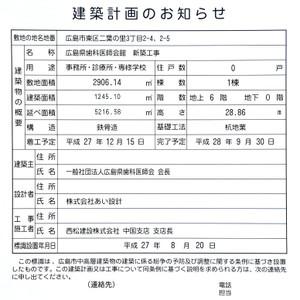 Hiroshimafutabanosato151036