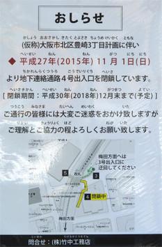 Osakanakatsu151112