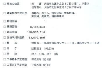 Asahi15113025