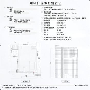 Osakashibata15125_2
