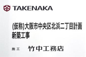 Osakakitahama15124