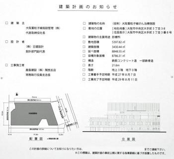Osakafu151216