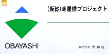 Osakakeihan15126