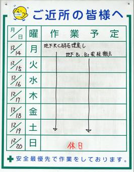 Osakakabukiza151216
