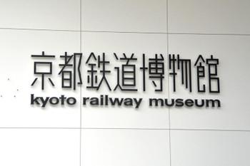 Kyotorailwaymuseum151216