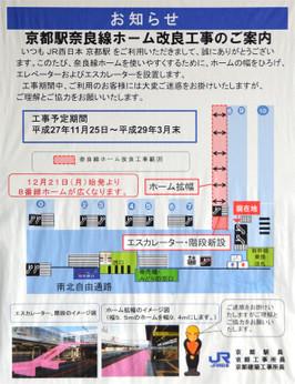 Kyotojr151215_2