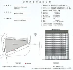 Osakasakurabashi16014