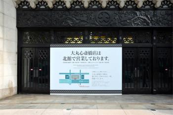 Oosakadaimaru16013