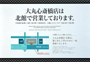 Oosakadaimaru16014