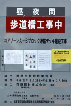 Himeji160222