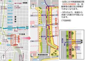 Osakamidosuji16022