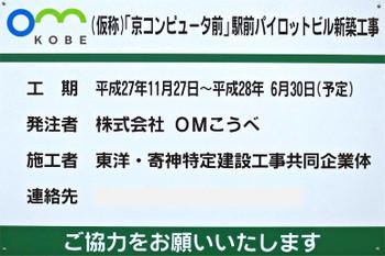 Kobemedical15032