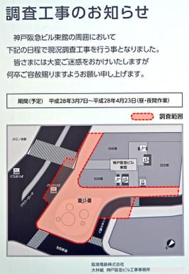 Kobehankyu6