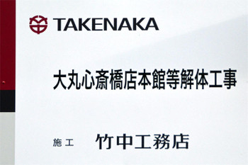 Osakadaimaru16036
