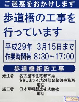 Nagoyasasashima160454