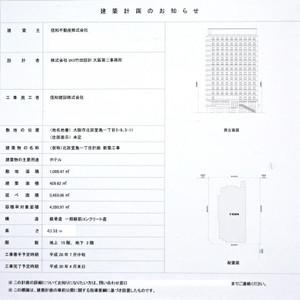 Osakadojima16054