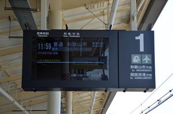 Nankaihagoromo1606525
