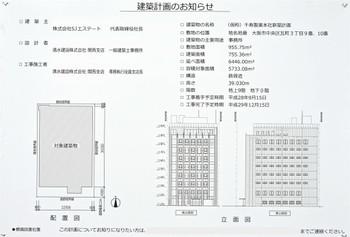 Osakakawaramachi160520