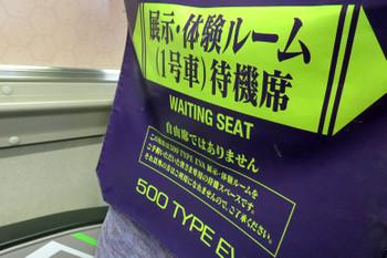 Osaka500typeeva160620