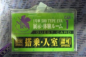 Osaka500typeeva160623