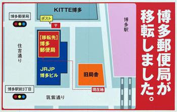 Fukuokahakata160621