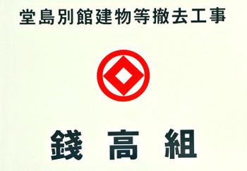 Osakatosabori16063