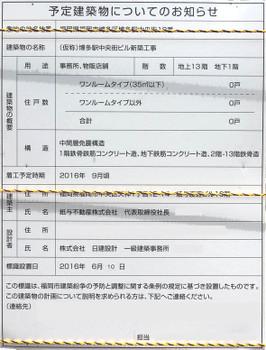 Fukuokahakata160636