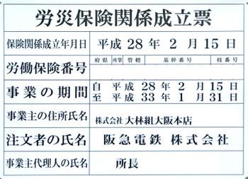 Kobehankyu160613