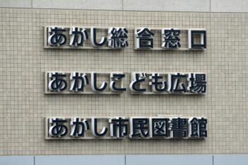 Akashi160626