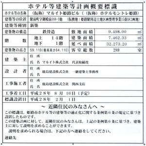 Himejicasty16018
