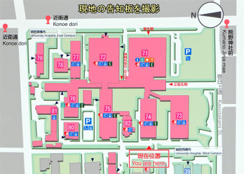 Kyotouniversity16071