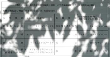 Kyotouniversity16072