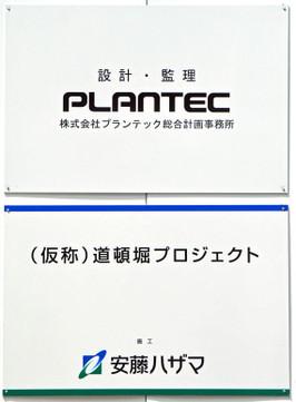 Osakadotonbori160722