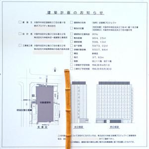 Osakakeihan16076