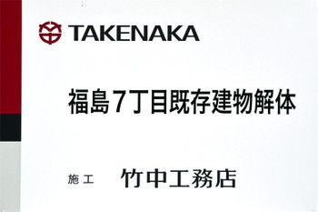 Osakafukushima160714
