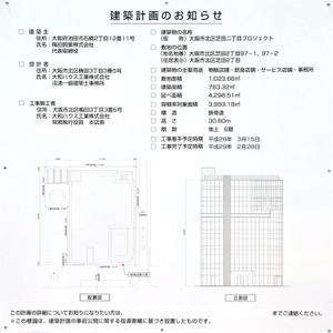 Osakashibata160717