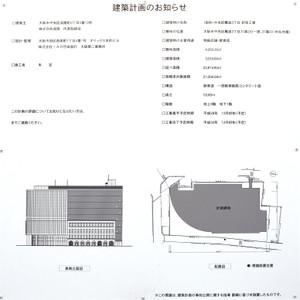 Osakanamba160814