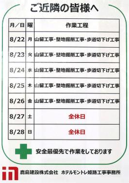 Himejicasty160836