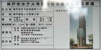Kobehankyu16091