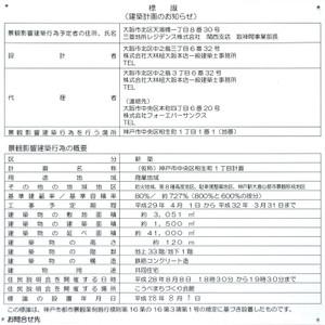 Kobefamilia160919