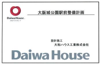 Osakaosakajo161012