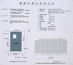 Osakashibata161155