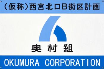 Nishinomiya161216