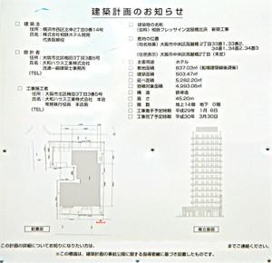 Osakafresainn161218