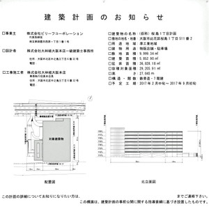 Osakasakurajima161215
