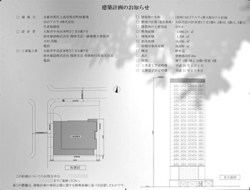 Osakashiosaka161216