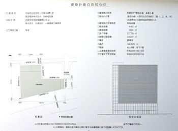 Osakachayamach121215