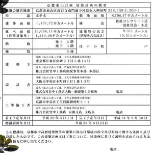 Kyotoparkhyatt161224