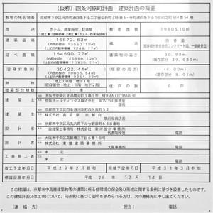 Kyotokeihan161214
